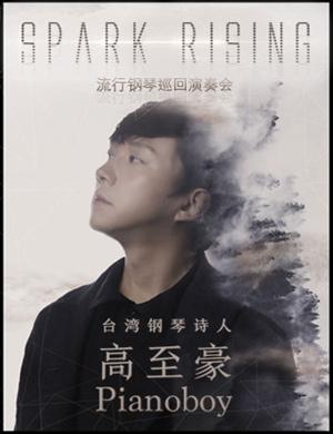 """2019""""台湾钢琴诗人""""Pianoboy高至豪流行钢琴音乐会-上海站"""