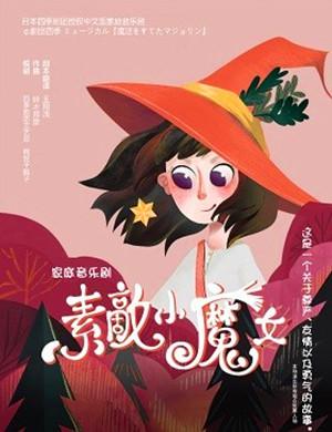 音乐剧素敵小魔女深圳站