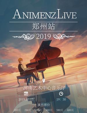 Animenz Live 2019动漫钢琴音乐会-郑州站