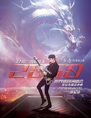 2019王力宏《龙的传人2060》世界巡回演唱会-淮安站