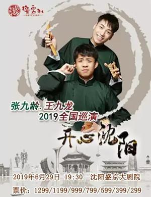 2019德云社张九龄王九龙相声专场-沈阳站