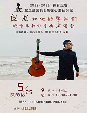 """2019""""越走越远的&躲在心里的时光""""庞龙和他的学生们 浙音乐创作专辑演唱会-沈阳站"""