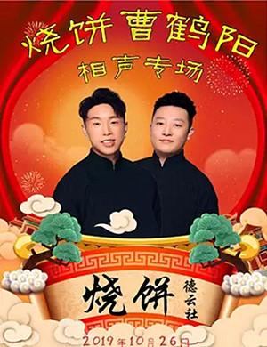 2019天津烧饼曹鹤阳相声专场