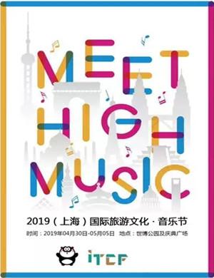 """2019上?!肮事糜挝幕?音乐节"""""""