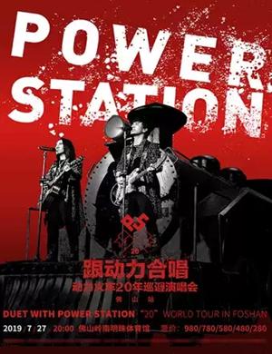 2019动力火车佛山演唱会