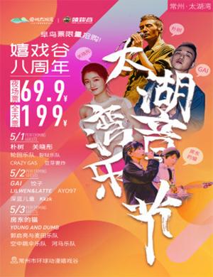 2019常州太湖湾音乐节
