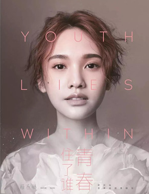 """2019杨丞琳""""青春住了谁Youth Lies Within""""世界巡回演唱会-重庆站"""