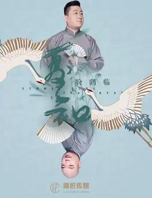 2019德云社 张鹤伦•郎鹤炎相声专场淄博站——《夏知•盼鹤临》