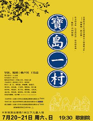 2019赖声川导演话剧《宝岛一村》-福州站