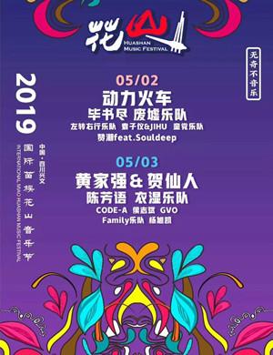 2019兴文花山音乐节
