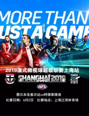 2019澳式橄榄球超级联赛-上海站