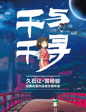 2019千与千寻—久石让·宫崎骏经典动漫音乐视听会-郑州站