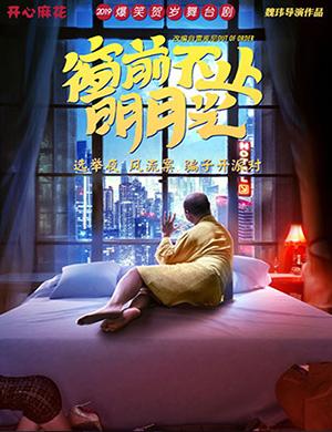2019舞台剧窗前不止明月光长沙站