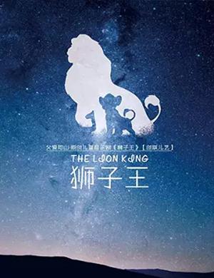 2019儿童剧狮子王长沙站