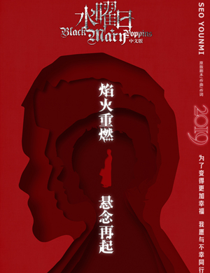 2019Black Mary Poppins中文版音乐剧《水曜日》-上海站