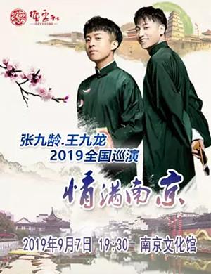 2019德云社张九龄王九龙相声专场-南京站