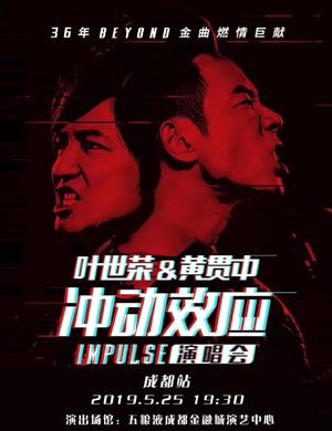【成都】2019叶世荣 黄贯中 冲动效应Impulse演唱会-成都站