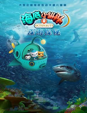 【苏州】2019大型互动式冒险舞台剧《海底小纵队5之深海探秘》-苏州站