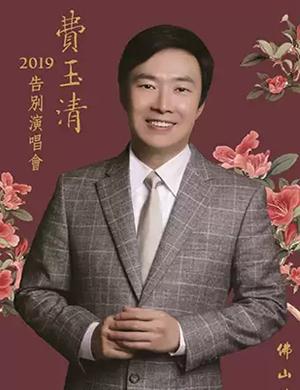 2019费玉清佛山演唱会