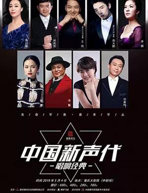 2019中国新声代重庆演唱会
