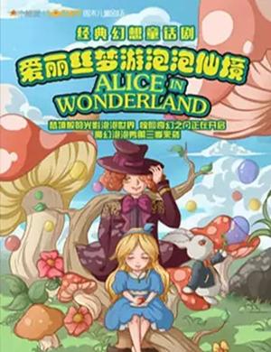 2019经典幻想童话剧《爱丽丝梦游泡泡仙境》-深圳站