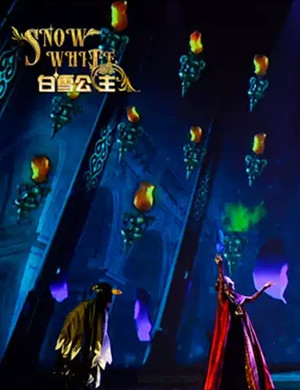 2019音乐剧白雪公主厦门站