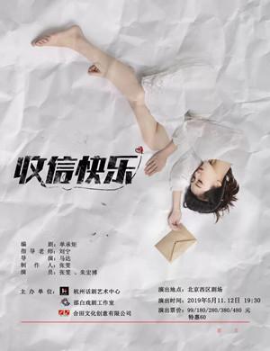 2019话剧《收信快乐》-北京站