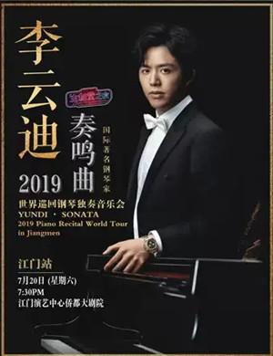 2019李云迪江门音乐会