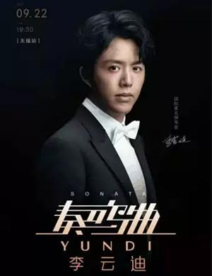 2019李云迪钢琴演奏音乐会-无锡站