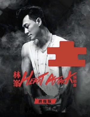 2019HEART ATTACK林峯演唱会-佛山站