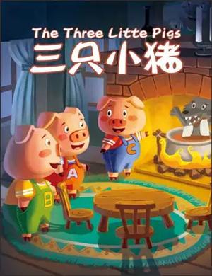 2019年禧仔亲子剧场系列展演 大型童话舞台剧《三只小猪》-郑州站