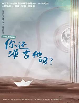 2019话剧《你还弹吉他吗》-郑州站