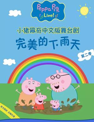 舞台剧小猪佩奇上海站