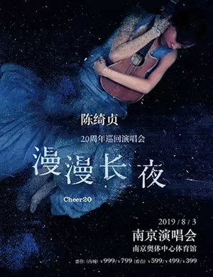 2019陈绮贞20周年演唱会-漫漫长夜 Cheer 20-南京站