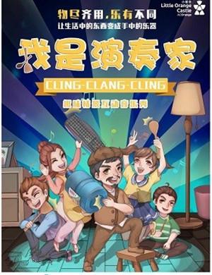 2019音乐秀我是演奏家深圳站