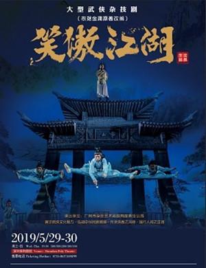 杂技剧笑傲江湖深圳站