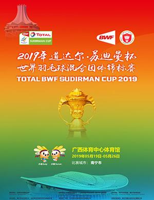 【南宁】2019年道达尔∙苏迪曼杯世界羽毛球混合团体锦标赛-南宁站