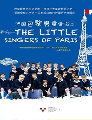 【西安】2019世界三大童声合唱团之一 法国巴黎男童合唱团西安音乐会