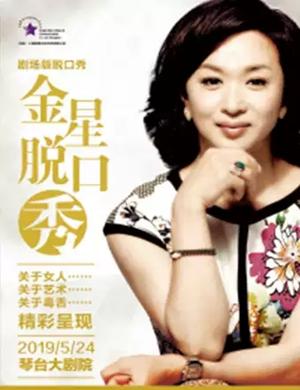 【武汉】2019剧场版金星脱口秀-武汉站