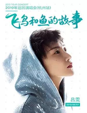 2019吕雯杭州演唱会