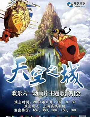 2019欢乐六一动画片主题歌音乐会《天空之城》-上海站