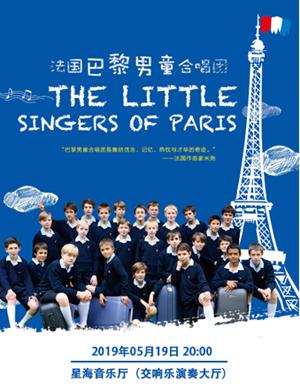 巴黎男童合唱团广州音乐会