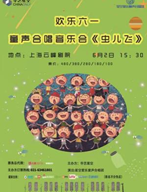 2019欢乐六一儿童合唱团音乐会《虫儿飞》-上海站