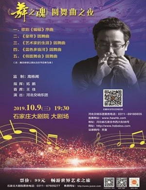 2019零钱音乐会-《舞之魂》圆舞曲之夜-石家庄站