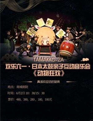 2019日本太鼓亲子互动音乐会《动物狂欢》-上海站