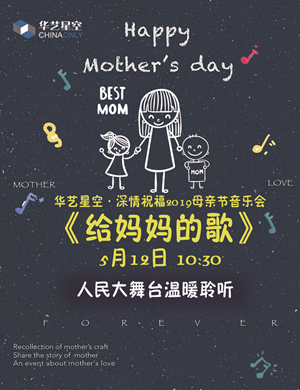 母亲节音乐会上海站