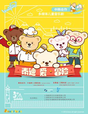 【上海】2019华艺星空•中韩合作多媒体儿童互动音乐剧《泰迪 爱•冒险》-上海站