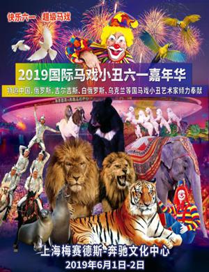 2019国际马戏小丑嘉年华上海站