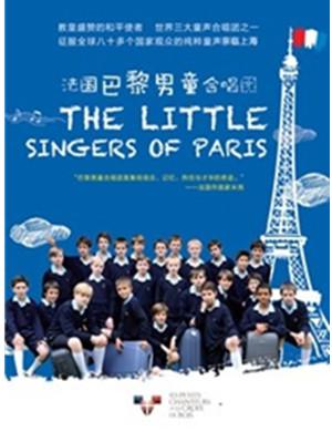 2019巴黎男童合唱团(巴黎木十字男童合唱团)音乐会-上海站