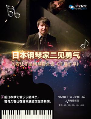 2019华艺星空·日本钢琴家二见勇气久石让钢琴作品音乐会-上海站